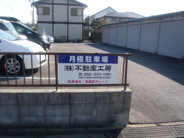 東蔵前ガレージ