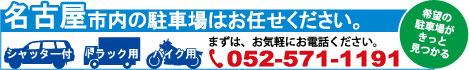 名古屋市内の駐車場探しはお任せください!