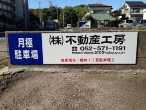 横井1丁目駐車場2