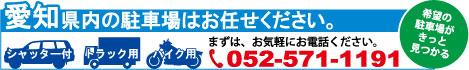 愛知県の月極駐車場探しはお任せください!