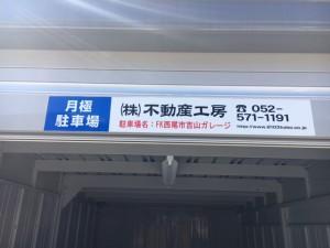 FK西尾市吉山ガレージ
