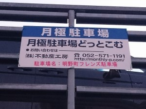 明野町フレンズ駐車場
