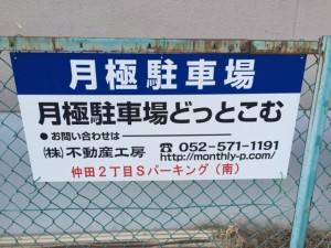 仲田2丁目Sパーキング(南)