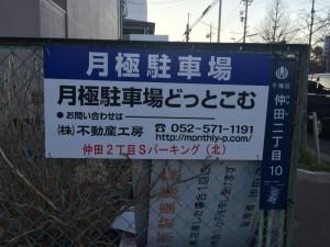 仲田2丁目Sパーキング(北)