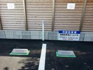 明本駐車場