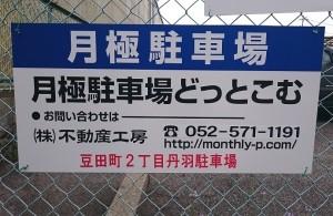 豆田町2丁目駐車場
