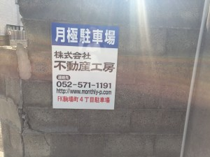 FK駒場町4丁目駐車場