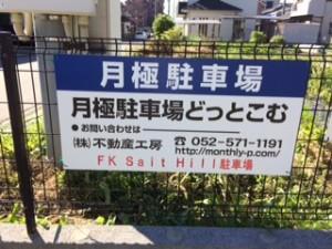 FKSaintHill駐車場