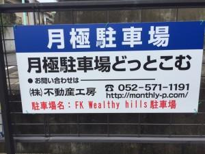 FK Wealthy hills(ウェルシーヒルズ)駐車場