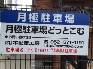 FK Breeze YAMADA駐車場