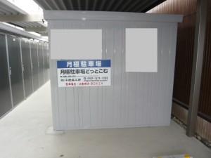 江南市M-BOX24