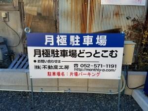 片場パーキング(普通車・縦列・一括)
