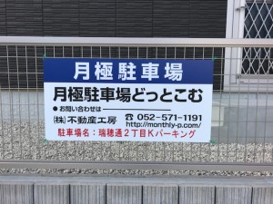 瑞穂通2丁目Kパーキング