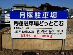 第2山田駐車場