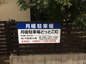 大喜新町4丁目鈴木駐車場
