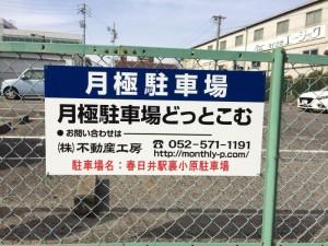 春日井駅裏小原駐車場☆お得なキャンペーン中☆