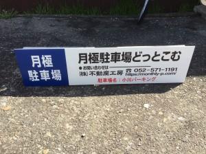 小川パーキング