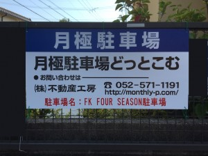 FK FOUR SEASON駐車場