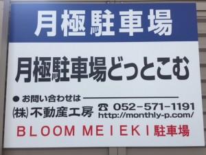 BLOOM MEIEKI(ブルーム名駅)駐車場