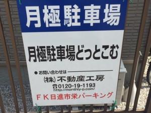 FK日進市栄パーキング