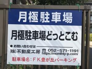 FK豊が丘パーキング