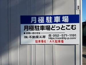 AK駐車場