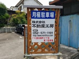 FK源兵衛町2丁目第1駐車場