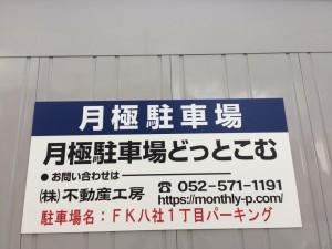 FK八社1丁目パーキング